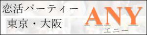 1koikatsupageお花見パーティーイベント東京大阪