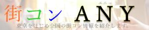 Fotoliaお花見パーティーイベント東京大阪