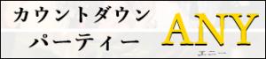 countdownpage3お花見パーティーイベント東京大阪