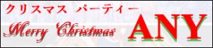 pagexmas3お花見パーティーイベント東京大阪